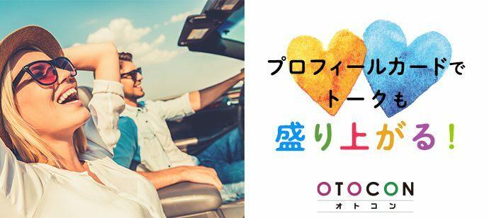 【福岡県天神の婚活パーティー・お見合いパーティー】OTOCON(おとコン)主催 2021年10月16日
