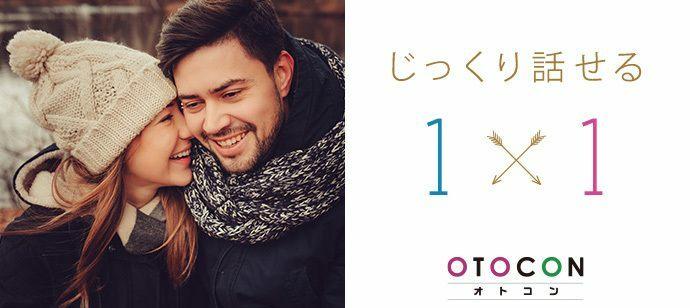 【福岡県天神の婚活パーティー・お見合いパーティー】OTOCON(おとコン)主催 2021年10月17日