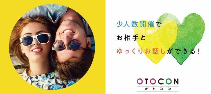 【福岡県天神の婚活パーティー・お見合いパーティー】OTOCON(おとコン)主催 2021年10月24日
