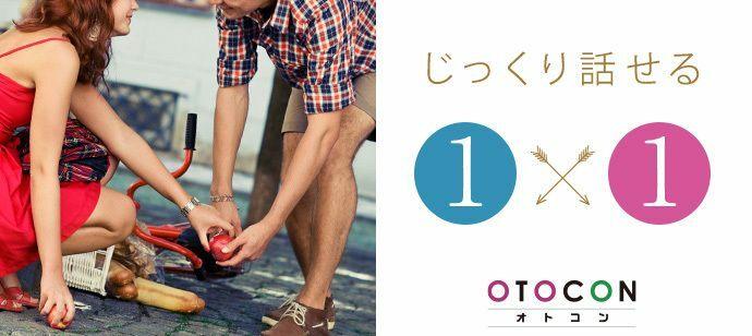 【福岡県天神の婚活パーティー・お見合いパーティー】OTOCON(おとコン)主催 2021年10月30日