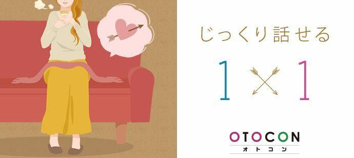【福岡県天神の婚活パーティー・お見合いパーティー】OTOCON(おとコン)主催 2021年10月20日