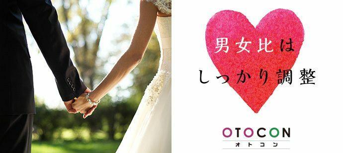 【福岡県天神の婚活パーティー・お見合いパーティー】OTOCON(おとコン)主催 2021年10月27日