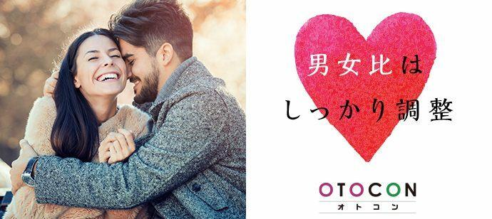【福岡県天神の婚活パーティー・お見合いパーティー】OTOCON(おとコン)主催 2021年10月29日