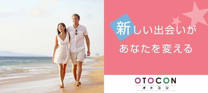 【北海道札幌駅の婚活パーティー・お見合いパーティー】OTOCON(おとコン)主催 2021年10月24日