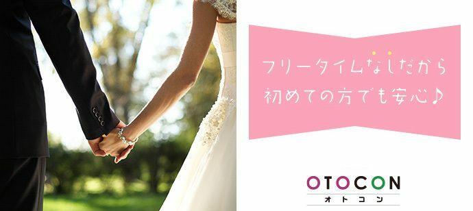 【北海道札幌駅の婚活パーティー・お見合いパーティー】OTOCON(おとコン)主催 2021年10月30日