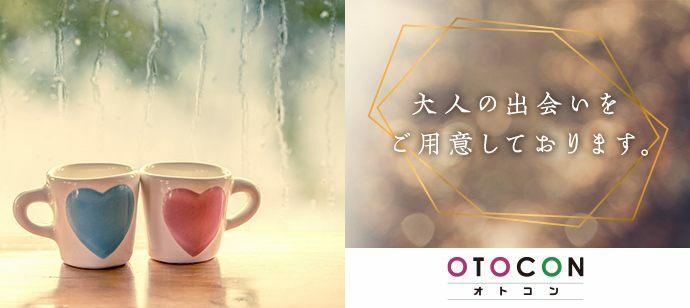 【北海道札幌駅の婚活パーティー・お見合いパーティー】OTOCON(おとコン)主催 2021年10月31日