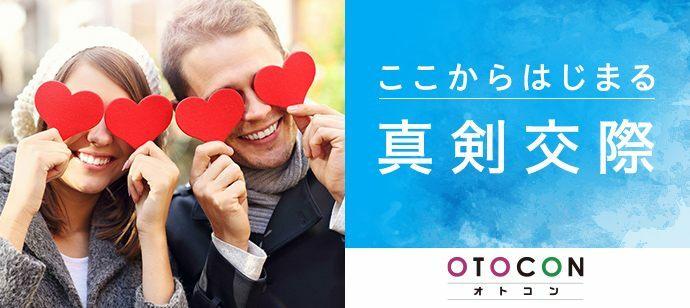 【北海道札幌駅の婚活パーティー・お見合いパーティー】OTOCON(おとコン)主催 2021年10月29日