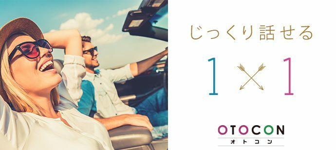 【静岡県静岡市の婚活パーティー・お見合いパーティー】OTOCON(おとコン)主催 2021年10月30日