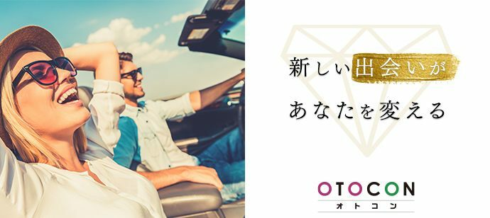 【兵庫県三宮・元町の婚活パーティー・お見合いパーティー】OTOCON(おとコン)主催 2021年10月17日