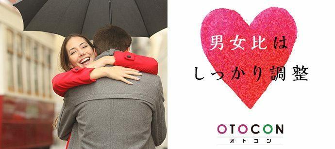 【兵庫県三宮・元町の婚活パーティー・お見合いパーティー】OTOCON(おとコン)主催 2021年10月24日