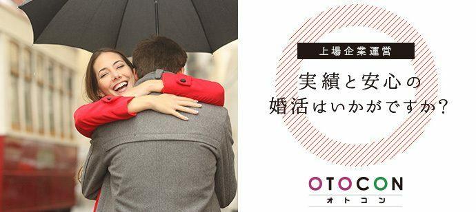 【兵庫県三宮・元町の婚活パーティー・お見合いパーティー】OTOCON(おとコン)主催 2021年10月31日