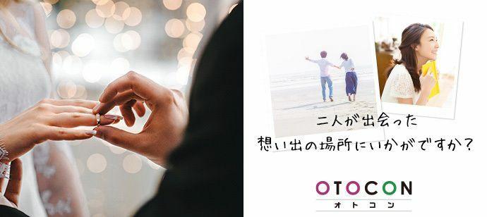 【京都府河原町の婚活パーティー・お見合いパーティー】OTOCON(おとコン)主催 2021年10月30日