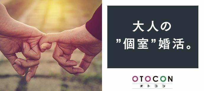 【京都府河原町の婚活パーティー・お見合いパーティー】OTOCON(おとコン)主催 2021年10月20日