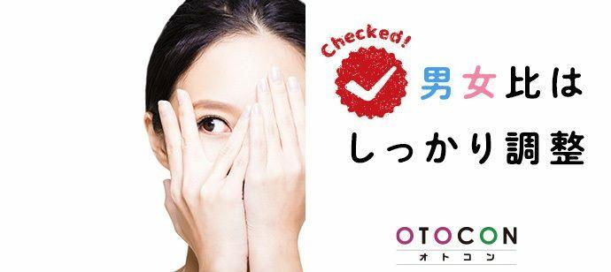 【大阪府梅田の婚活パーティー・お見合いパーティー】OTOCON(おとコン)主催 2021年10月24日