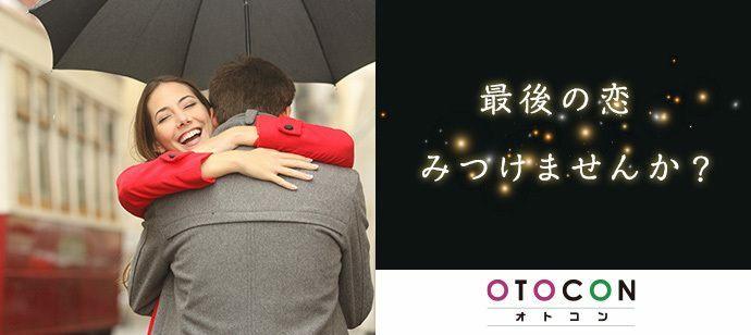 【大阪府梅田の婚活パーティー・お見合いパーティー】OTOCON(おとコン)主催 2021年10月16日