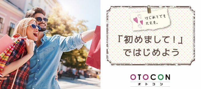 【埼玉県大宮区の婚活パーティー・お見合いパーティー】OTOCON(おとコン)主催 2021年10月30日