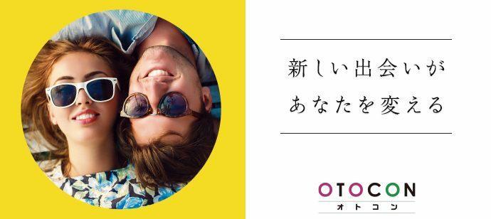 【埼玉県大宮区の婚活パーティー・お見合いパーティー】OTOCON(おとコン)主催 2021年10月17日