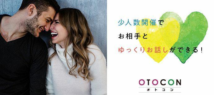 【埼玉県大宮区の婚活パーティー・お見合いパーティー】OTOCON(おとコン)主催 2021年10月22日