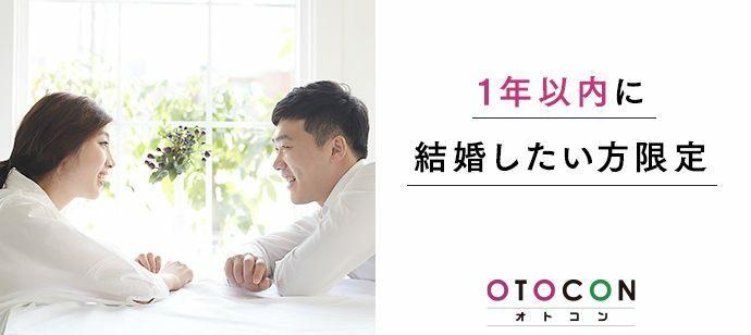 【埼玉県大宮区の婚活パーティー・お見合いパーティー】OTOCON(おとコン)主催 2021年10月27日
