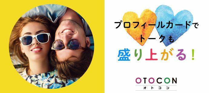 【群馬県高崎市の婚活パーティー・お見合いパーティー】OTOCON(おとコン)主催 2021年10月24日