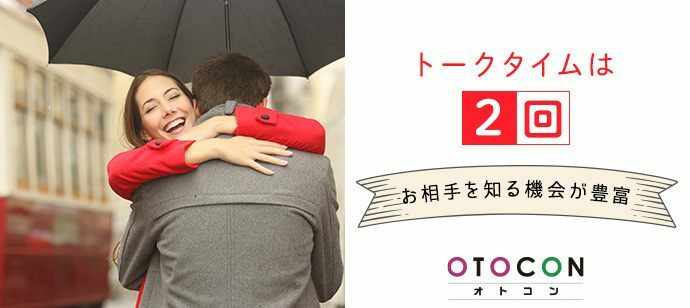 【群馬県高崎市の婚活パーティー・お見合いパーティー】OTOCON(おとコン)主催 2021年10月30日