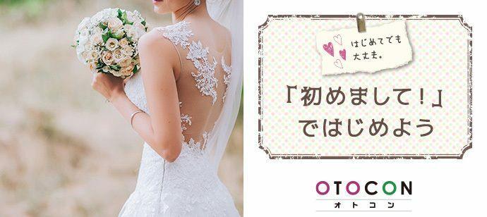 【神奈川県横浜駅周辺の婚活パーティー・お見合いパーティー】OTOCON(おとコン)主催 2021年10月31日