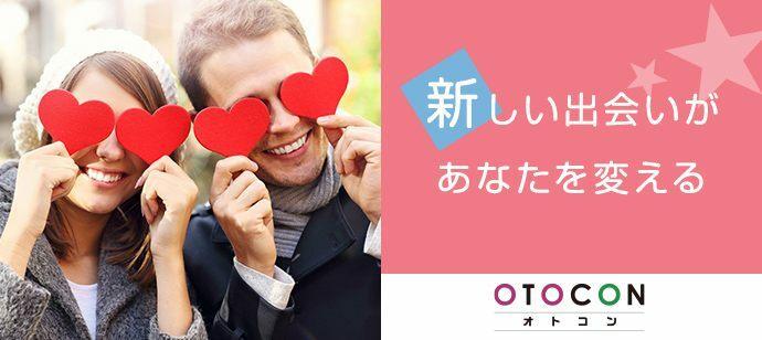 【東京都上野の婚活パーティー・お見合いパーティー】OTOCON(おとコン)主催 2021年10月17日
