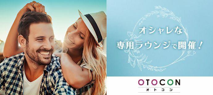 【東京都上野の婚活パーティー・お見合いパーティー】OTOCON(おとコン)主催 2021年10月24日