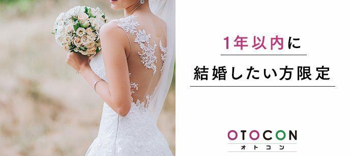 【東京都上野の婚活パーティー・お見合いパーティー】OTOCON(おとコン)主催 2021年10月31日