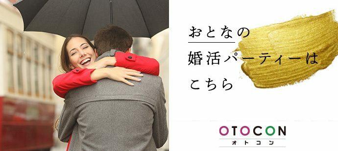 【東京都上野の婚活パーティー・お見合いパーティー】OTOCON(おとコン)主催 2021年10月30日
