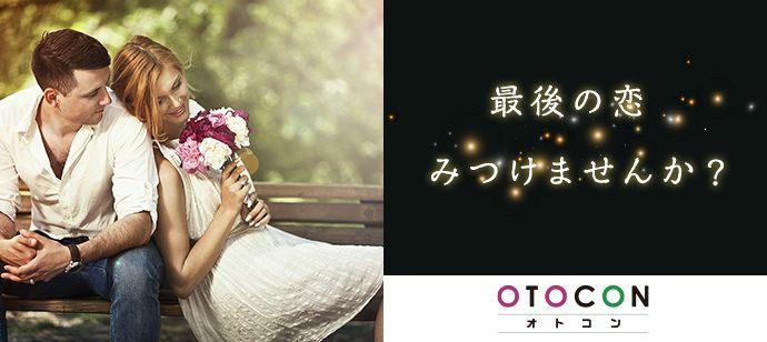 【東京都上野の婚活パーティー・お見合いパーティー】OTOCON(おとコン)主催 2021年10月20日
