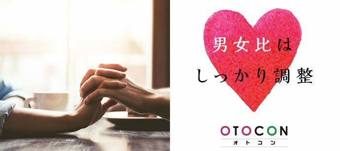 【東京都上野の婚活パーティー・お見合いパーティー】OTOCON(おとコン)主催 2021年10月22日
