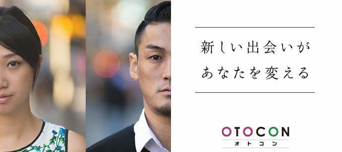 【東京都上野の婚活パーティー・お見合いパーティー】OTOCON(おとコン)主催 2021年10月27日