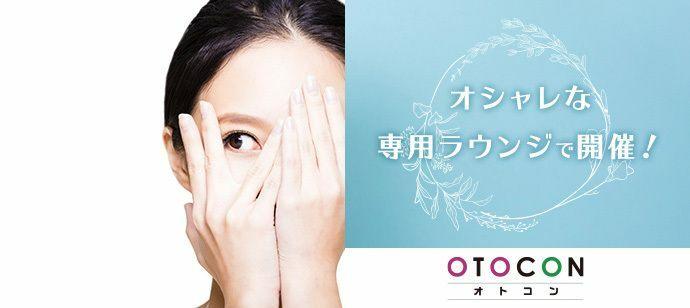 【東京都上野の婚活パーティー・お見合いパーティー】OTOCON(おとコン)主催 2021年10月29日