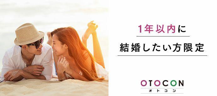【東京都丸の内の婚活パーティー・お見合いパーティー】OTOCON(おとコン)主催 2021年10月31日