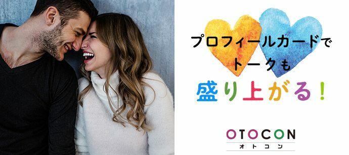 【東京都丸の内の婚活パーティー・お見合いパーティー】OTOCON(おとコン)主催 2021年10月2日