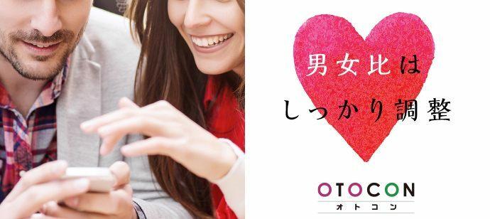 【東京都丸の内の婚活パーティー・お見合いパーティー】OTOCON(おとコン)主催 2021年10月24日