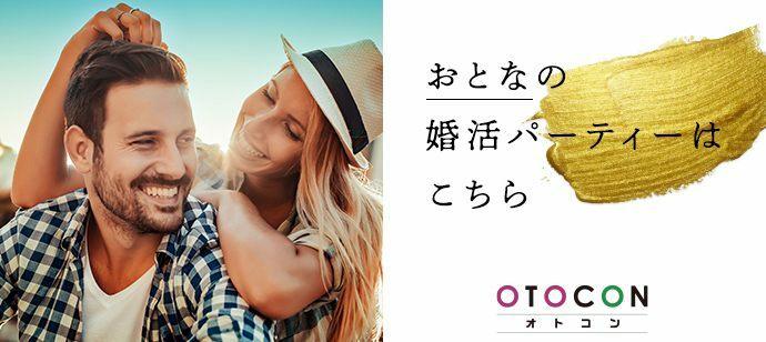 【東京都丸の内の婚活パーティー・お見合いパーティー】OTOCON(おとコン)主催 2021年10月16日