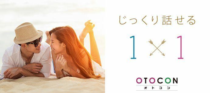 【東京都丸の内の婚活パーティー・お見合いパーティー】OTOCON(おとコン)主催 2021年10月20日