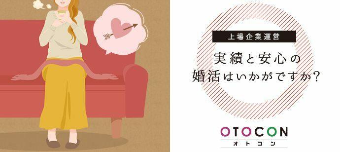 【東京都丸の内の婚活パーティー・お見合いパーティー】OTOCON(おとコン)主催 2021年10月22日