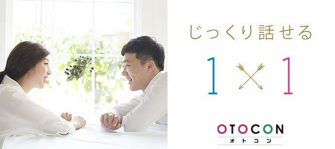 【東京都丸の内の婚活パーティー・お見合いパーティー】OTOCON(おとコン)主催 2021年10月27日