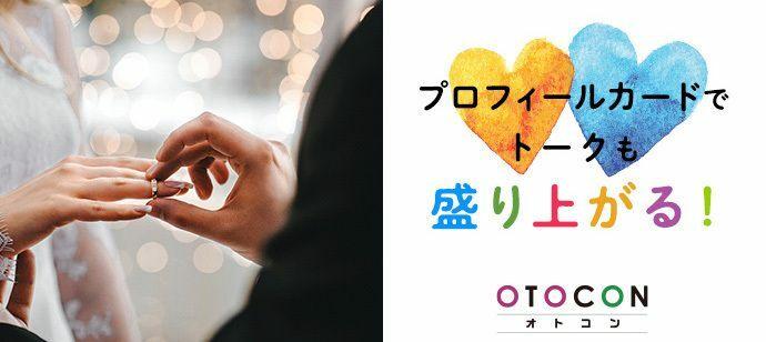 【東京都丸の内の婚活パーティー・お見合いパーティー】OTOCON(おとコン)主催 2021年10月29日