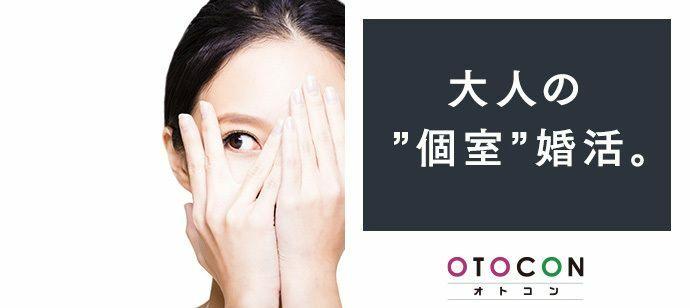 【東京都新宿の婚活パーティー・お見合いパーティー】OTOCON(おとコン)主催 2021年10月31日