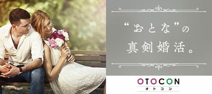 【東京都新宿の婚活パーティー・お見合いパーティー】OTOCON(おとコン)主催 2021年10月23日