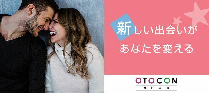 【東京都新宿の婚活パーティー・お見合いパーティー】OTOCON(おとコン)主催 2021年10月30日