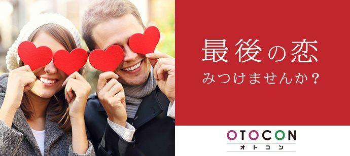 【東京都新宿の婚活パーティー・お見合いパーティー】OTOCON(おとコン)主催 2021年10月17日
