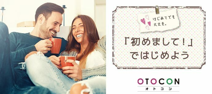 【東京都新宿の婚活パーティー・お見合いパーティー】OTOCON(おとコン)主催 2021年10月16日
