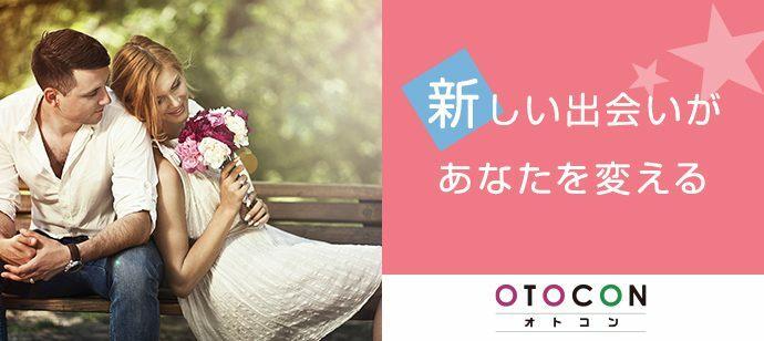 【東京都新宿の婚活パーティー・お見合いパーティー】OTOCON(おとコン)主催 2021年10月15日