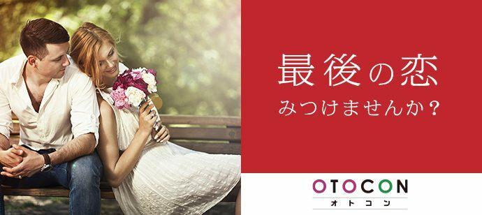 【東京都新宿の婚活パーティー・お見合いパーティー】OTOCON(おとコン)主催 2021年10月29日