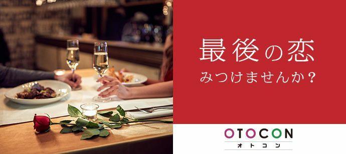 【東京都銀座の婚活パーティー・お見合いパーティー】OTOCON(おとコン)主催 2021年10月23日